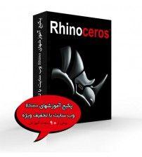 پکیج تمام آموزشهای Rhino وب سایت فرین – با تخفیف ویژه