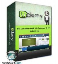 دانلود آموزش Udemy The Complete Watch OS2 Developer Course – Build 30 apps