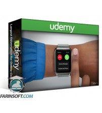 آموزش Udemy Apple Watch UX Design Beautiful UI and User Experiences