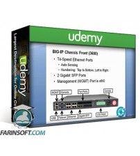 آموزش Udemy F5 Configuring an LTM