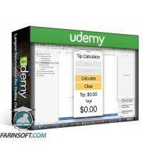 آموزش Udemy Make a Tip Calculator in iOS 9 in just 1 hour!