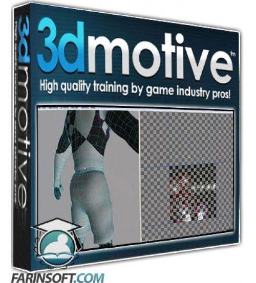 آموزش 3D Motive Unwrapper Comparison Course