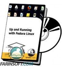 آموزش Lynda Up and Running with Fedora Linux