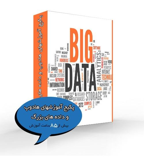 پکیج تمام آموزشهای هادوپ و داده های بزرگ وب سایت فرین – با تخفیف ویژه