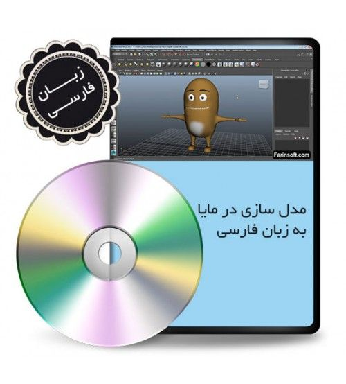آموزش مدل سازی در مایا – به زبان فارسی