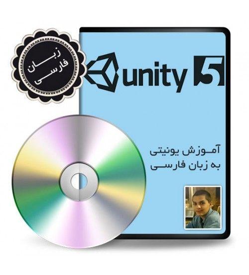 آموزش جامع و کاربردی بازی سازی با Unity 5 – به زبان فارسی