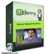 آموزش Udemy jQuery: Beyond the Basics