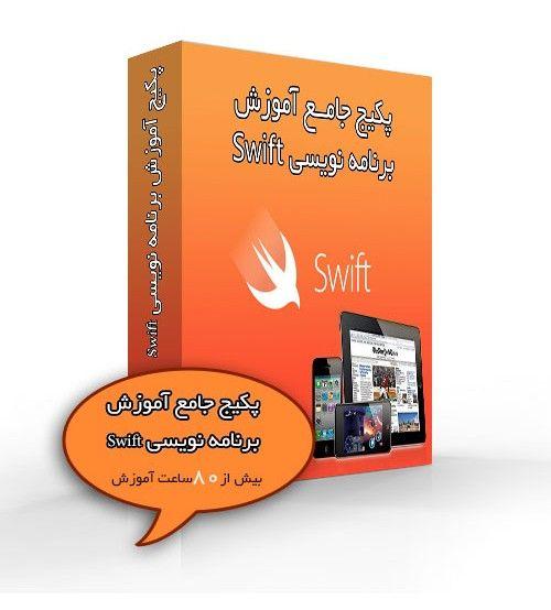 پکیج جامع آموزش برنامه نویسی Swift