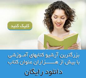 دانلود رایگان کتاب های آموزشی