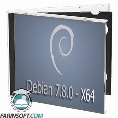 دانلود سیستم عامل دبیان 7.8 نسخه 64 بیتی – Debian 7.8.0