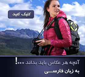 آنچه هر عکاس باید بداند - شناخت دوربین و تکنیک های نورپردازی و عکاسی - به زبان فارسی