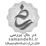 لوگوی ساماندهی
