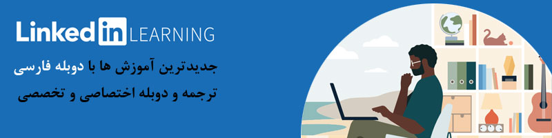 آموزش های فارسی