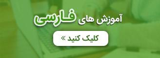 farin-farsi-sidebar-banner