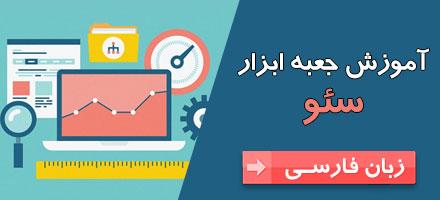 seo-tools2